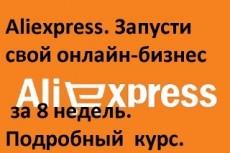 Идеальное путешествие. Как же его самому организовать 4 - kwork.ru