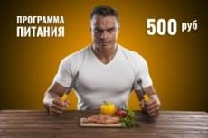 Составлю программу тренировок для похудения 23 - kwork.ru