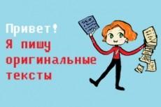 Напишу уникальный текст объёмом до 7000 знаков 22 - kwork.ru