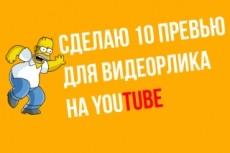 Сделаю превью для видеролика на YouTube 30 - kwork.ru