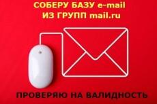 Продам сборник mail баз для рассылки 5 - kwork.ru