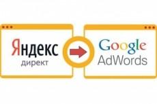 Анализ и Настройка рекламной кампании в Яндексе 20 - kwork.ru