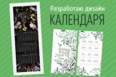 Составлю дизайн-принт для ткани, керамики и т.д. 22 - kwork.ru