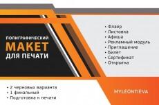 Векторный портрет 4 - kwork.ru