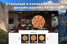 Стильный и продающий флаер 32 - kwork.ru