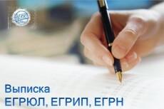 Срочная выписка из егрюл, егрип с ЭЦП 19 - kwork.ru