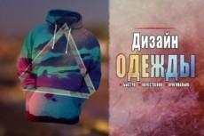 Эксклюзивный дизайн чехла 7 - kwork.ru