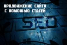 Свежая база трастовых сайтов 150 шт 20 - kwork.ru