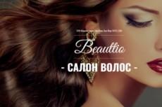 Продам стильный шаблон landing page по натяжным потолкам 18 - kwork.ru
