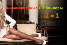 2 анимированных рекламных баннера в формате gif 13 - kwork.ru