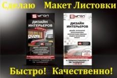 Создам макет листовки 22 - kwork.ru