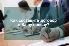 Составление искового заявления 16 - kwork.ru