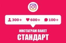 Добавлю 300 подписчиков + 25 комментариев 11 - kwork.ru