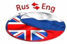 Качественный перевод с английского на русский (украинский) и наоборот 16 - kwork.ru
