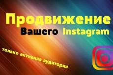 Прокачаю аккаунт 6 - kwork.ru