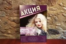 Сделаю дизайн-макет флаера или листовки 39 - kwork.ru