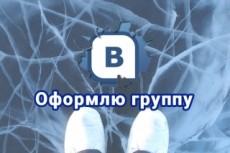 Оформлю группу вконтакте 32 - kwork.ru