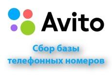 Сбор контактов из Авито 16 - kwork.ru