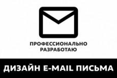Сделаю дизайн e-mail писем 7 - kwork.ru