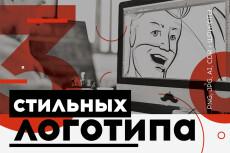 Сделаю логотип 30 - kwork.ru