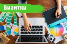 Разработаю наружную рекламу 29 - kwork.ru