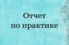 АМО урок технологии. Подготовлю конспект АМО урока 42 - kwork.ru