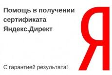 Сертификат Яндекс Директ. Помощь в получении, сдаче экзамена 23 - kwork.ru