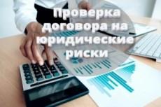 Составлю протокол разногласий к договору 26 - kwork.ru