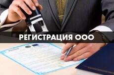 Составлю протокол разногласий к договору 24 - kwork.ru