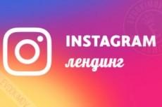 Оформлю landing page instagram 14 - kwork.ru