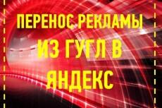 Профессиональное ведение контекстной рекламы yandex и google 8 - kwork.ru
