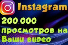 5000 просмотров одного или несколько видео в Инстаграм 22 - kwork.ru