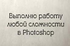 Любая работа с фото в Photoshop 23 - kwork.ru