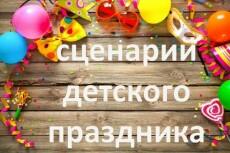Сценарии детских мероприятий 23 - kwork.ru