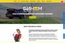 Создание сложных сайтов 22 - kwork.ru