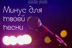 Запишу вокал под любой минус 19 - kwork.ru