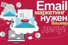 Консультирую по e-mail маркетингу 8 - kwork.ru