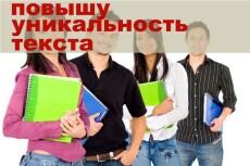 Рерайтинг 29 - kwork.ru