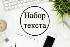 Перепишу текст из рукописи, pdf, фотографии 12 - kwork.ru