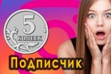 5000 подписчиков в instagram + гарантия+10000 лайков 39 - kwork.ru