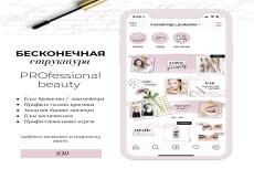 Дизайн Instagram 27 - kwork.ru