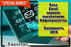 Соберу базу email адресов на 100% валидную 21 - kwork.ru