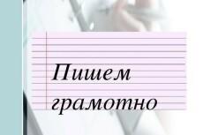 Очень быстро избавлю ваши тексты от ошибок 10 - kwork.ru