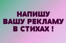Напишу для Вас песню любого формата 25 - kwork.ru