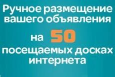 Ручное размещение Вашего объявления на 57 популярных досках 21 - kwork.ru