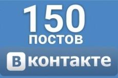 Контент для группы ВКонтакте. 100 постов. Можно в разные сообщества 8 - kwork.ru
