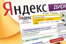 Ведение контекстной рекламы Яндекс.Директ - 1 неделя 6 - kwork.ru
