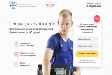 Продам готовый сайт на компьютерную тематику + 68 записей 10 - kwork.ru