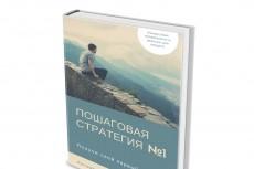 Cделаю оригинальную 3d обложку Воплощение Вашей идеи или предложу свою 108 - kwork.ru