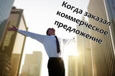 One Pager - коммерческое предложение на одной странице 46 - kwork.ru